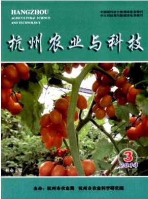 杭州农业与科技农业科学杂志