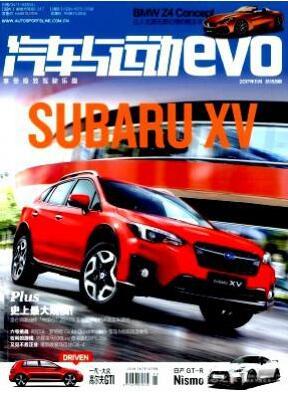 汽车与运动杂志征收驾驶员职称论文