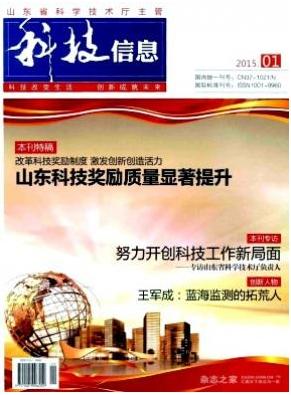科技信息山东省期刊