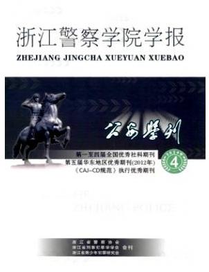 公安学刊(浙江警察学院学报)