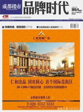 成都楼市房地产杂志