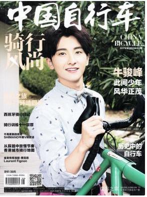 骑行风尚自行车杂志