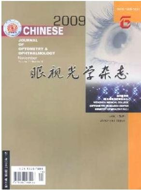 中华眼视光学与视觉科学杂志编辑部