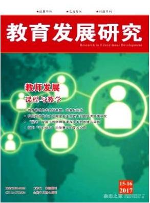 核心期刊教育发展研究教育学术理论期刊