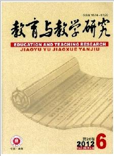 成都大学学报(教育科学版)综合性学术期刊