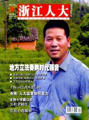浙江人大杂志2018年01期政工论文发表