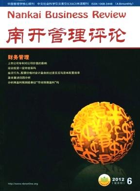 《南开管理评论》政治法律北大核心期刊征稿