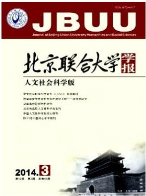 北京联合大学学报人文社会科学版