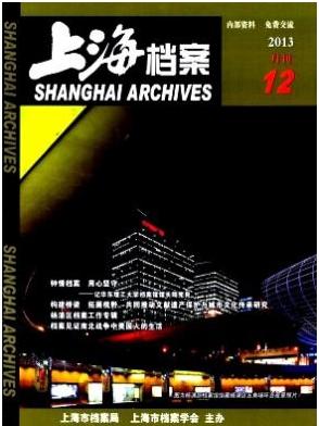 上海档案国家级档案期刊