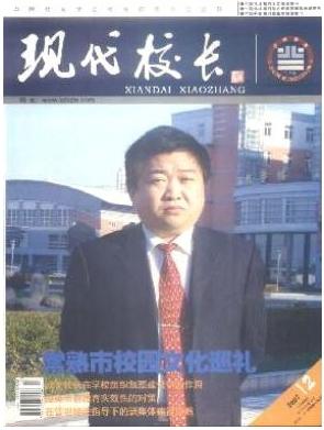 吉林教育现代校长教学管理杂志