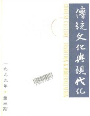 传统文化与现代化省级文化期刊