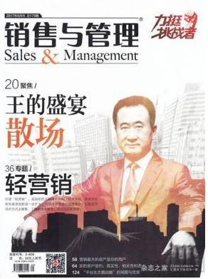 销售与管理企业管理杂志