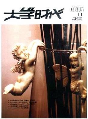 大学时代(B版)湖南省教育期刊
