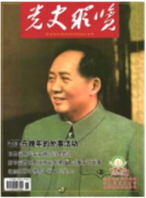 党史纵览安徽省党史杂志