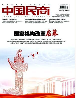 中国民商杂志论文字体投稿要求