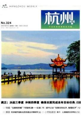 杭州(周刊)杂志征收论文范围