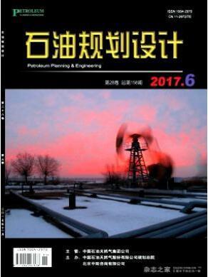 石油规划设计杂志论文字体投稿要求
