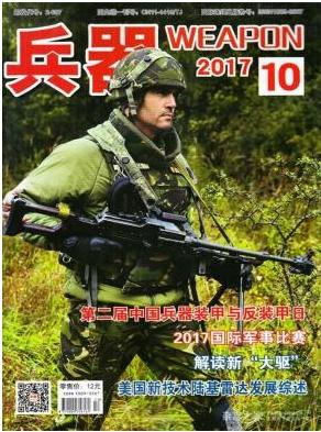 兵器军事科普期刊