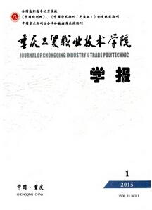 《重庆工贸职业技术学院学报》职业教育论文投稿