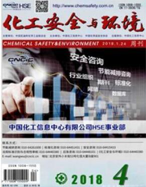 化工安全与环境杂志征收论文格式要求
