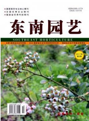东南园艺杂志福建省农业类期刊格式