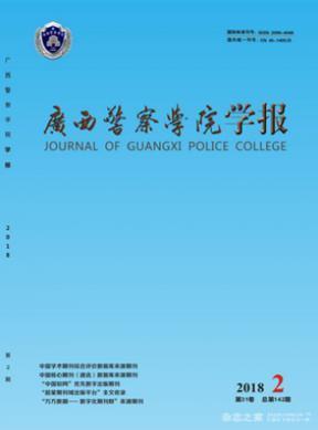 广西警察学院学报杂志2018年02期征收论文目录查询