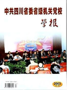 中共四川省委省级机关党校学报