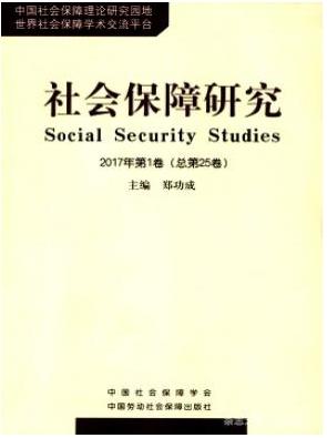社会保障研究(北京)