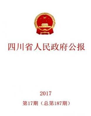 四川省人民政府公报杂志2018年02期投稿论文目录查询