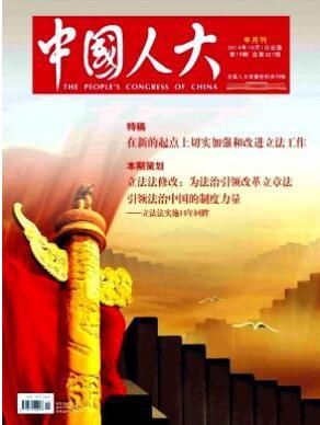 中国人大杂志政工职称论文投稿