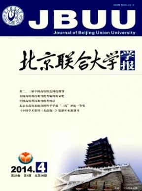 北京联合大学学报自然科学版