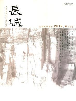 核心期刊《长城》文学杂志投稿