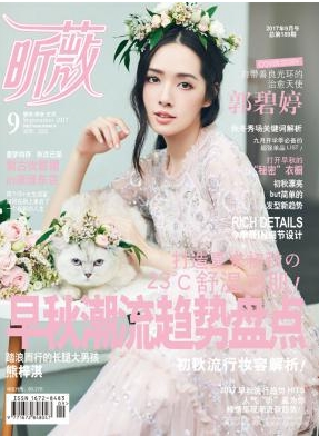 昕薇文化杂志