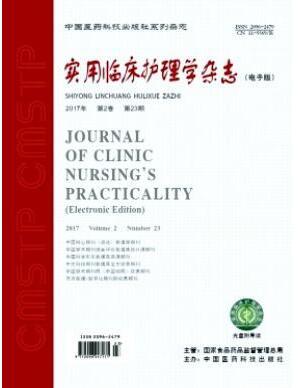 实用临床护理学杂志2018年40期投稿论文目录