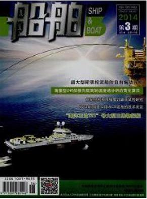 船舶船舶技术期刊