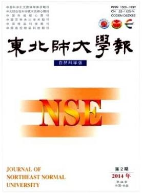 核心期刊东北师大学报(自然科学版)核心期刊发表