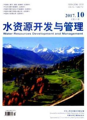 水资源开发与管理杂志2018年07期投稿论文目录查询