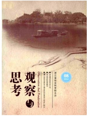 观察与思考浙江省社科期刊