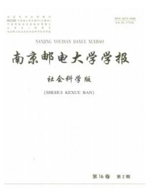 南京邮电大学学报(社会科学版)