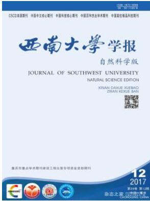 核心期刊西南大学学报自然科学版杂志2018年投稿论文须知