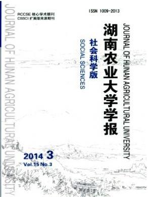 湖南农业大学学报社会科学版
