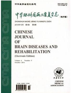 中华脑科疾病与康复脑科医学期刊