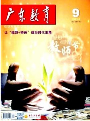 广东教育综合版广东省教育杂志