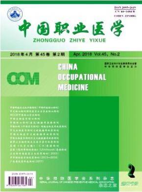 中国职业医学杂志征收中级医学类论文