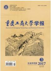 重庆工商大学学报社会科学版