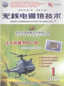 《无线电通信技术》核心期刊电子论文发表