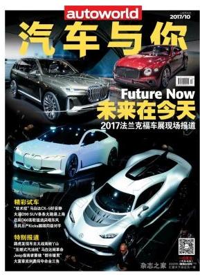 汽车与你汽车科技期刊