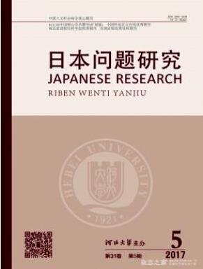 日本问题研究杂志政工师人员投稿论文