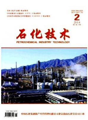 石化技术杂志石油工程人员职称论文发表