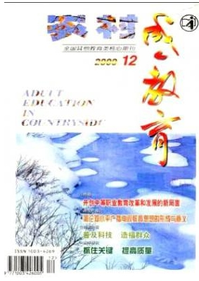 核心期刊 农村成人教育中文核心期刊